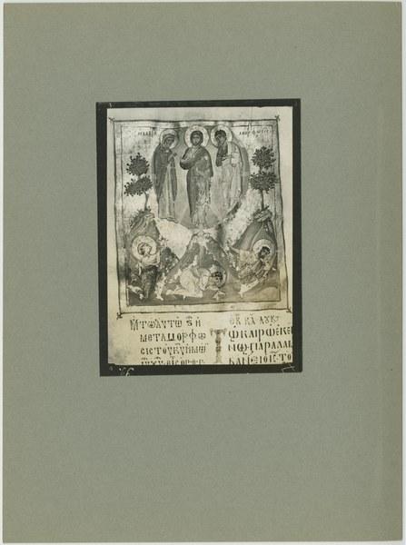 Transfiguration (Metamorphosis)
